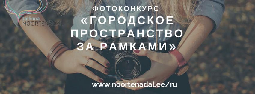 """Фотоконкурс """"Городское пространство"""""""